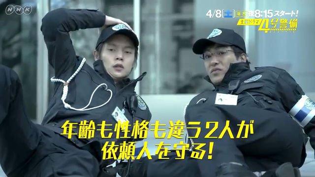 「4号警備 nhk」的圖片搜尋結果