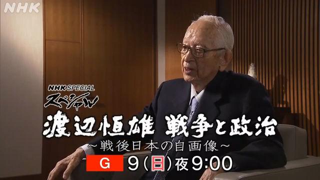 NHK 番組表 | NHKスペシャル「渡辺恒雄 戦争と政治~戦後日本の ...